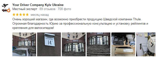 Отзыв о th-ukraine 1