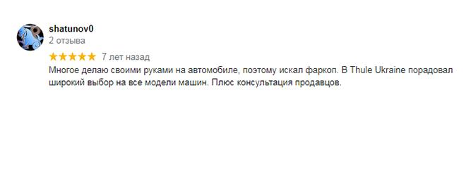 Отзыв о th-ukraine 5